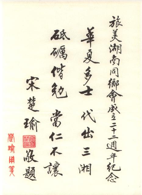 中國親民黨主席宋楚瑜先生題詞