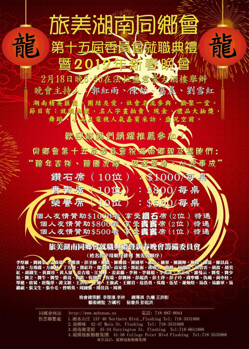 2012-sprint-poster