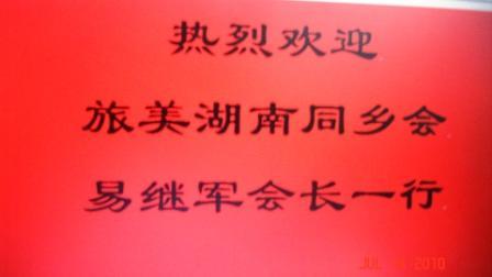 2010年7月旅美湖南同乡会会长易继军回国考察