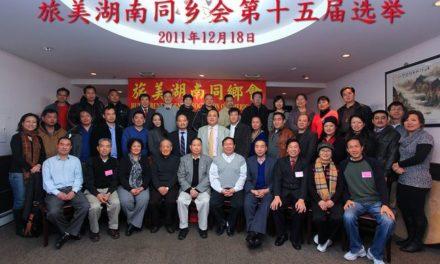 旅美湖南同乡会第十五届选举圆满完成