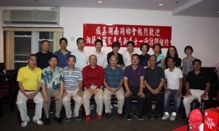 旅美湖南同乡会热烈欢迎湘籍收藏家李志新来美访问考察