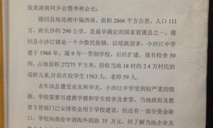湖南省隆回县小沙江镇中学遭水灾损害严重亟需重建