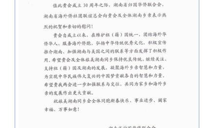 湖南省歸國華僑聯合會等组织为我们30周年发来贺信