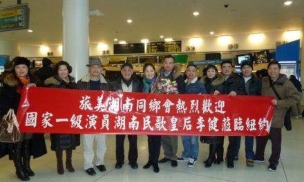 我会领导及乡亲热烈欢迎湖南民歌皇后李健