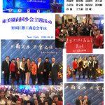 旅美湖南同鄉會與各華裔僑團互賀新春