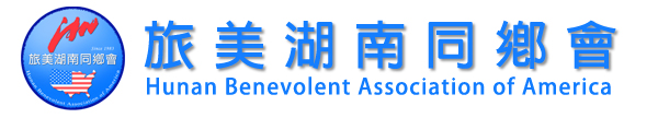 旅美湖南同乡会 - Hunan Benevolent Association of America