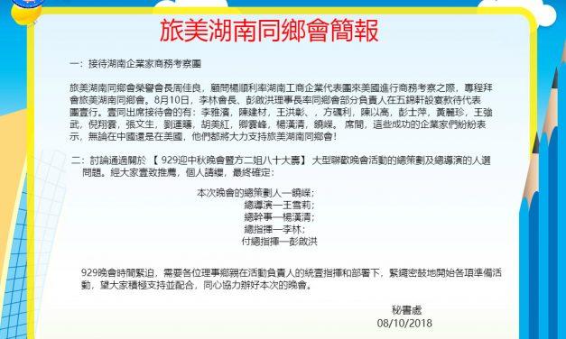 欢迎湖南企业家商务考察团&确定2018中秋晚会事项