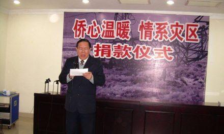 2008年湖南特大冰凍災害捐款光荣榜