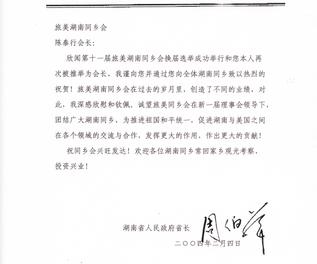 湖南省省長周柏華先生賀電