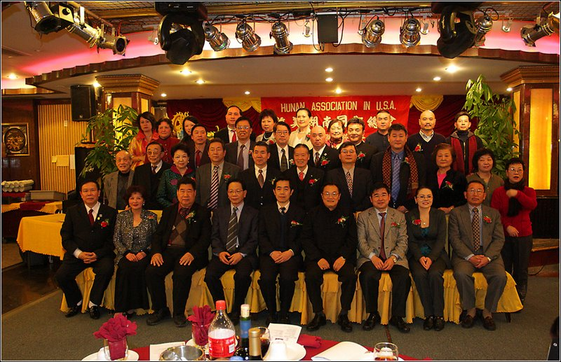2009年1月17日 旅美湖南同乡会2009年春节联欢会