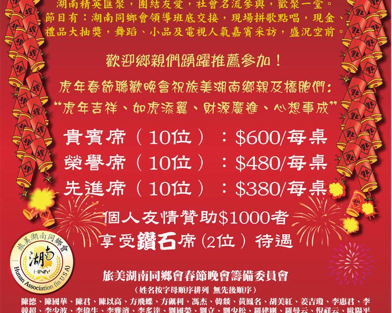 我会春节联欢暨换届晚会2010年1月31举办