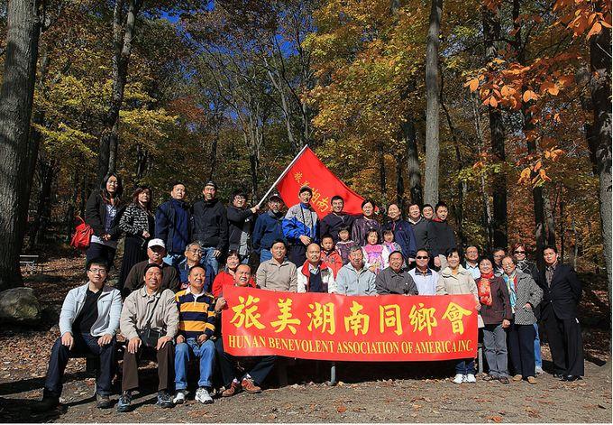 10月23号旅美湖南同乡会组织秋游活动