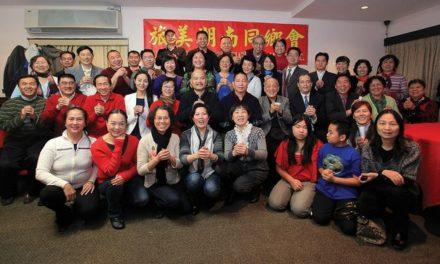 旅美湖南同乡会十五届第二次理事会会议纪要