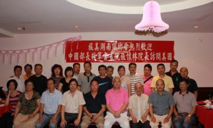 旅美湖南同鄉會歡迎中国部长将军书画院一行