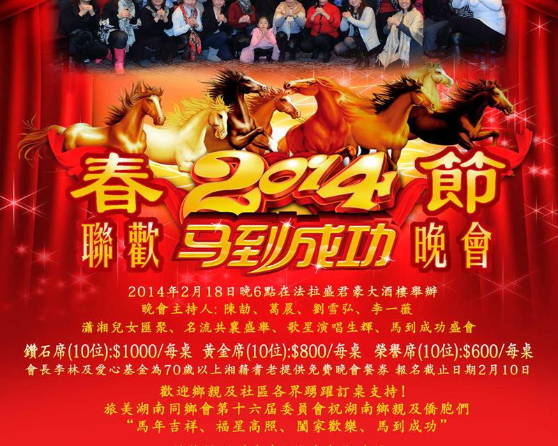 2014 旅美湖南同乡会 2月18日晚八点在法拉盛君豪大酒楼 举行30周年庆典  敬请光临 点击进入海报
