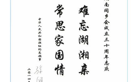 孫國祥大使为我们同乡会三十周年题词
