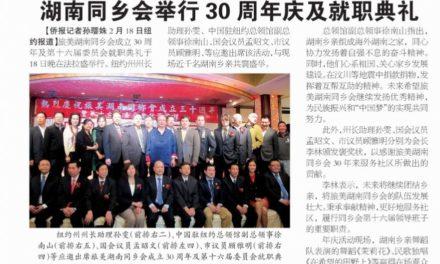 旅美湖南同乡会隆重庆祝30周年