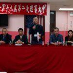 旅美湖南同鄉會第十八屆第二次理事大會成功召開