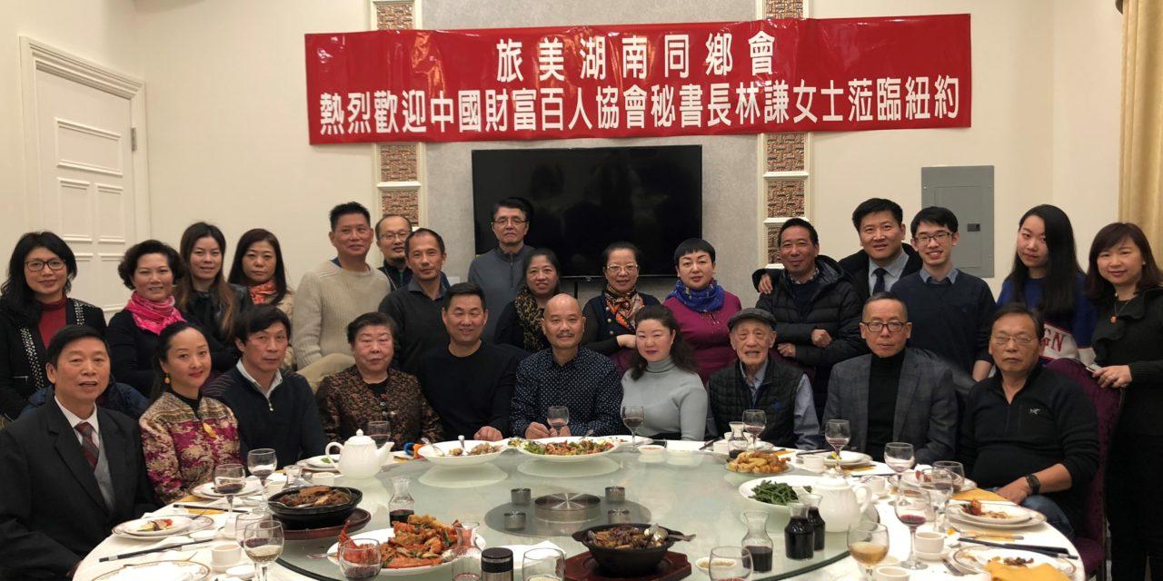 歡迎北京財富百人協會秘書長林謙女士訪問旅美湖南同鄉會