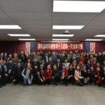 旅美湖南同鄉會第十九屆大事記—第一次理事大會成功召開